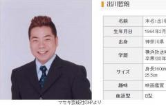 妻はどこへ? 出川哲朗、業界で囁かれる「妻の不存在」説  芸能ニュース掲示板