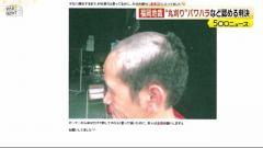 丸刈りブログ公開パワハラ判決 会社側に約二千万円支払命令 - 事件・事故掲示板