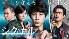 坂口健太郎『シグナル』、映画化決定も「視聴率悪かったのに」「今さらすぎ」と批判