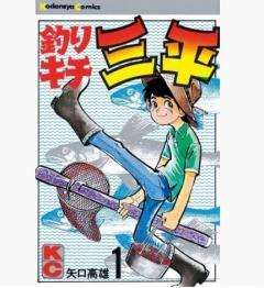 『釣りキチ三平』矢口高雄さん死去 81歳 膵臓がんで闘病