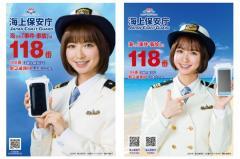 篠田麻里子さん「去年と何が違う?」と二度見した海保ポスター すぐに気づいた父親「麻里子が今は上司」