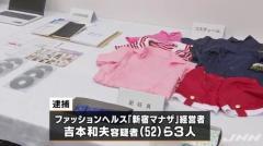 タイ人に売春させ1億円以上稼いだか、風俗店経営者逮捕