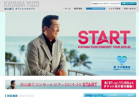 kayama_yuzo-630x441