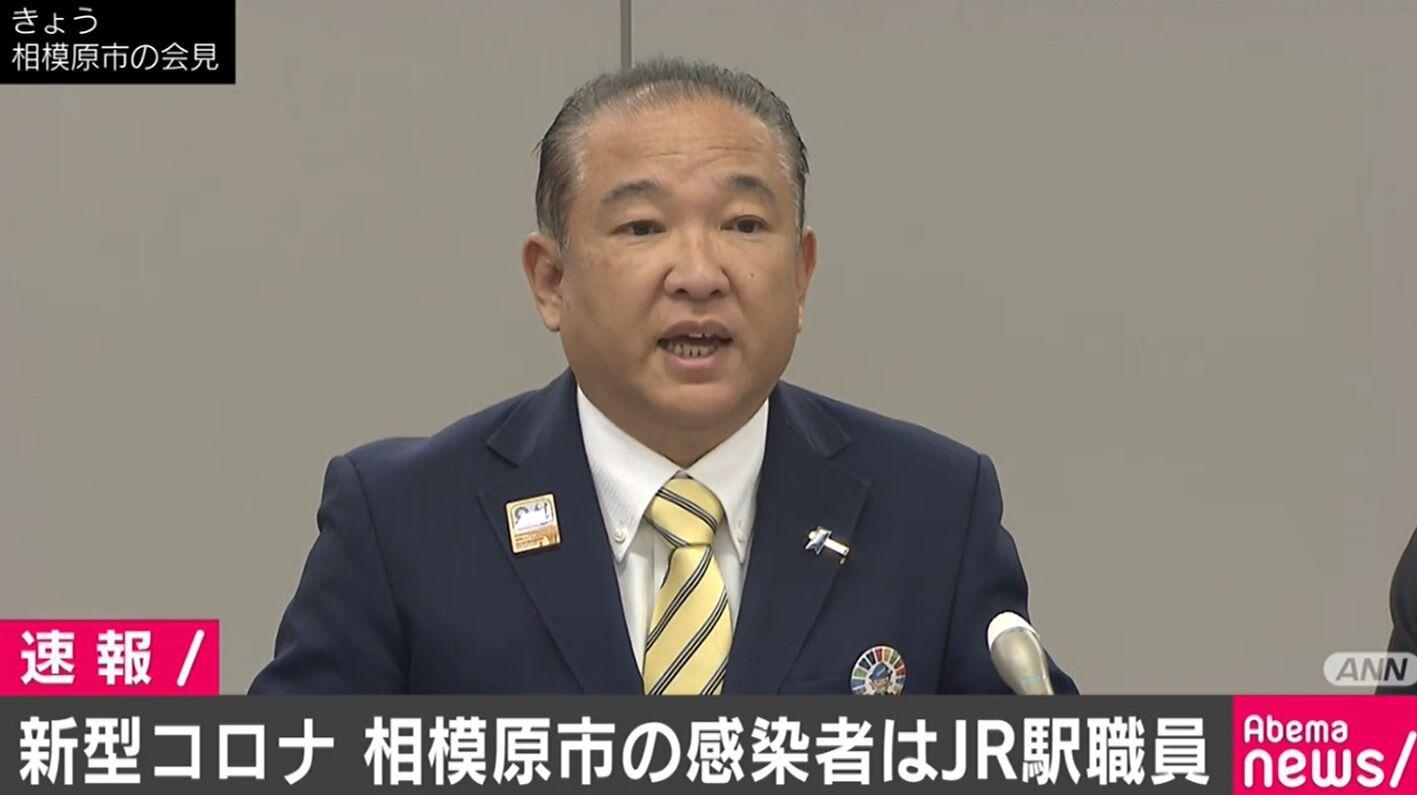 【速報】相模原市、一家4人感染 50代男性はJR東日本の駅職員 相模原駅で勤務していたと発表