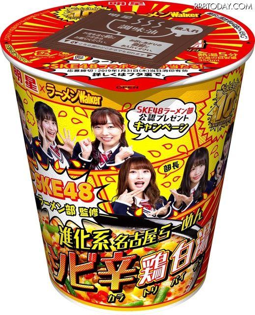 【芸能】須田亜香里らSKE48ラーメン部がカップ麺をプロデュース!