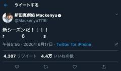 新田真剣佑、沖縄旅行の謝罪ツイートを削除しツイート再開に呆れ声