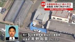 交番で警官刺殺 発砲され死亡の容疑者は21歳の大学生 宮城
