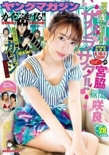 宮脇咲良:「ヤンマガ」表紙でサクラサク!! 総選挙でも頂点いただき? - 芸能ニュース掲示板|