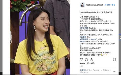 tuchiyatao_instagram
