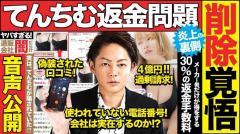 てんちむへ賠償金1億を要求する録音データが出回る YouTubeで三崎優太が業界内の事情を暴露
