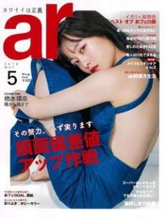 橋本環奈、背中全開表紙激太りでセクシーが皆無 危機感なし