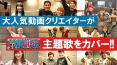 ONE PIECE×UUUM 尾田栄一郎からコメント到着!参加動画クリエイターがオリジナルPVを一斉公開!