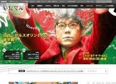 NHK『いだてん』5.9%で大河史上ワースト更新…25話連続1ケタ