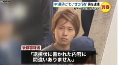"""中1男子に""""わいせつ行為""""23歳男を逮捕 横浜市 - 事件・事故掲示板"""
