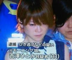 吉澤ひとみ容疑者、事故直前まで「浮気相手と飲んでいた」!?