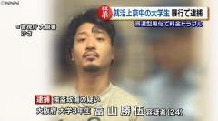就活で上京中 風俗店員に暴行で大学生逮捕