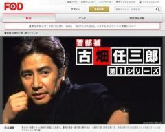 """『古畑任三郎』再放送で沸き起こる""""引退""""田村正和への復活ラブコール!"""