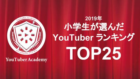 20190215-youtuberranking1-950x534