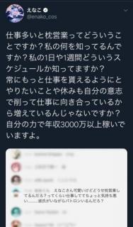日本一のコスプレイヤーえなこが枕営業疑惑に反論「自分の力で年収3000万以上稼いでいますよ」