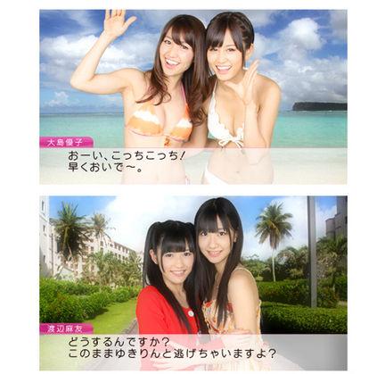 大島優子とデート