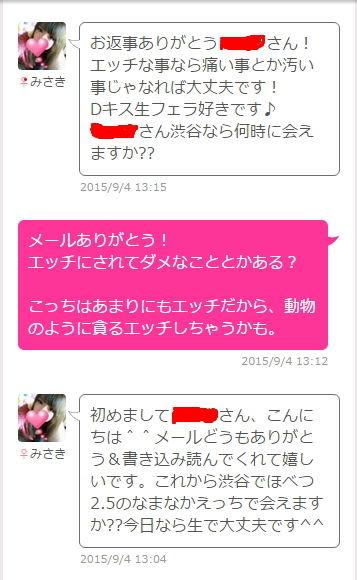 ハッピーメール1