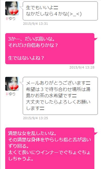 ハッピーメール2
