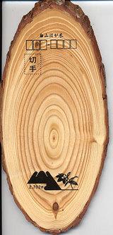 木ハガキ1