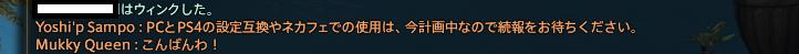 ffxiv_20180102_050337