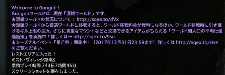 ffxiv_20171222_141827