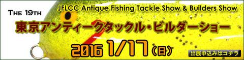 show_tokyo_2016-0117