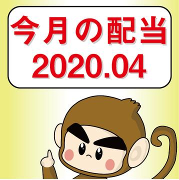 今月の配当2020.04