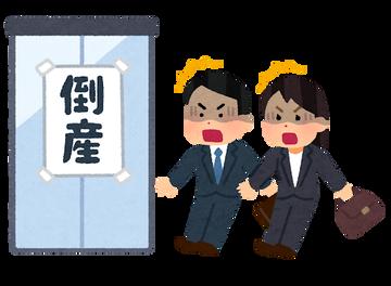 kaisya_tousan_fuwatari