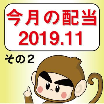 今月投資2019.11-2