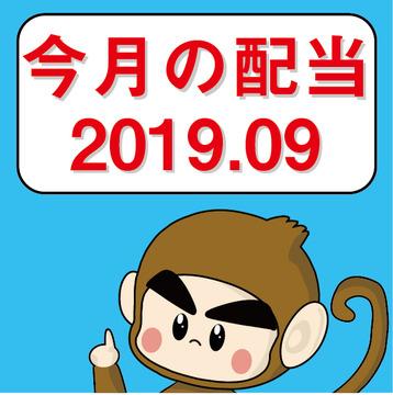 今月の配当2019.09