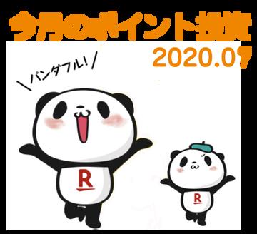 ポイント投資2020.07