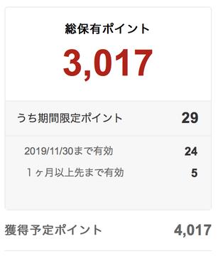 スクリーンショット 2019-11-14 0.49.59