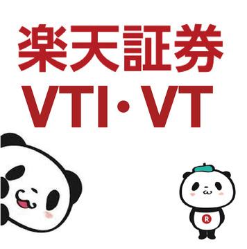 楽天VTI・VT