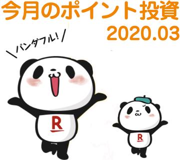 ポイント投資2020.03