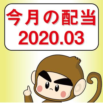 今月の配当2020.03
