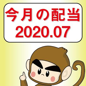 今月の配当2020.07