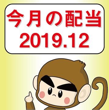 今月の配当2019.12