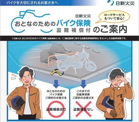 おとなのためのバイク保険