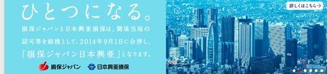 損保ジャパン 日本興亜