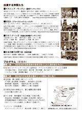 20111211チャリティーコンサートチラシ裏JPEG