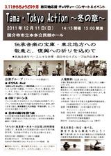 20111211チャリティーコンサートチラシ表JPEG