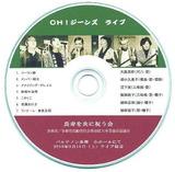 OH!ジーンズライブCDレーベル
