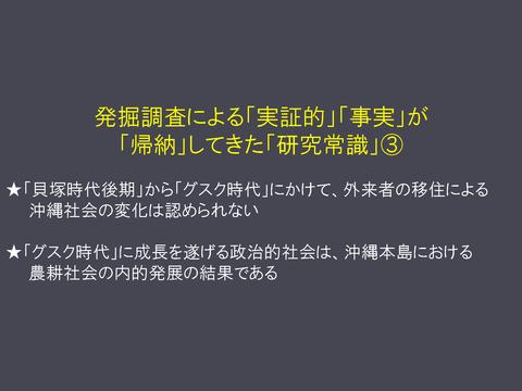 20170922 映像民俗学の会奄美大会レジュメ(HP用高梨)_p_10