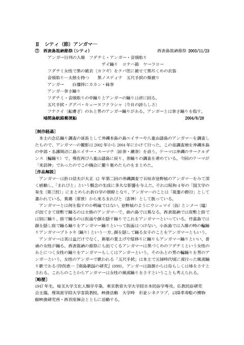0924映像民俗の会八重山のアンガマ解説(改定版)(坂本)_p_2