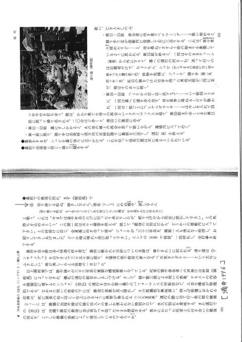 0924酒井資料A4_p_09
