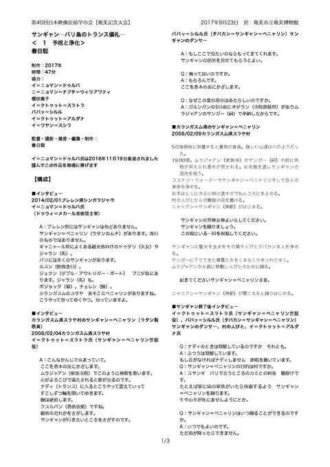 170923-奄美大会配付レジュメ春日_p_1